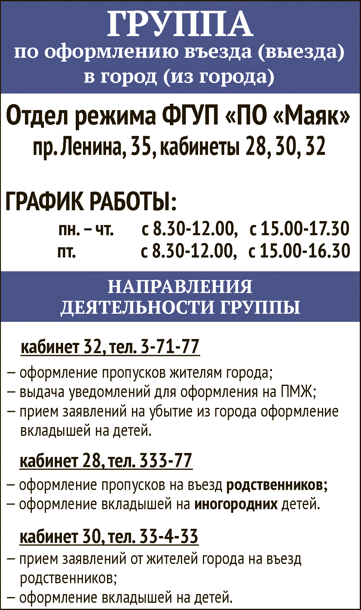 Schedule of work of the department of the regime
