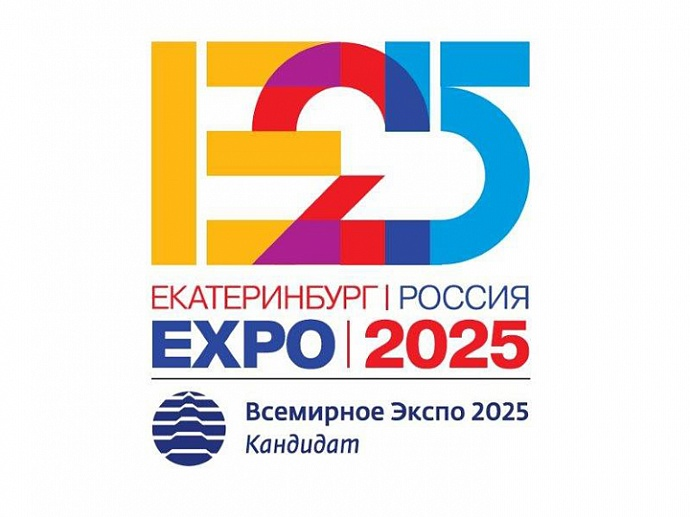 """EXPO 2025"": Rosatom supported the application of Yekaterinburg"