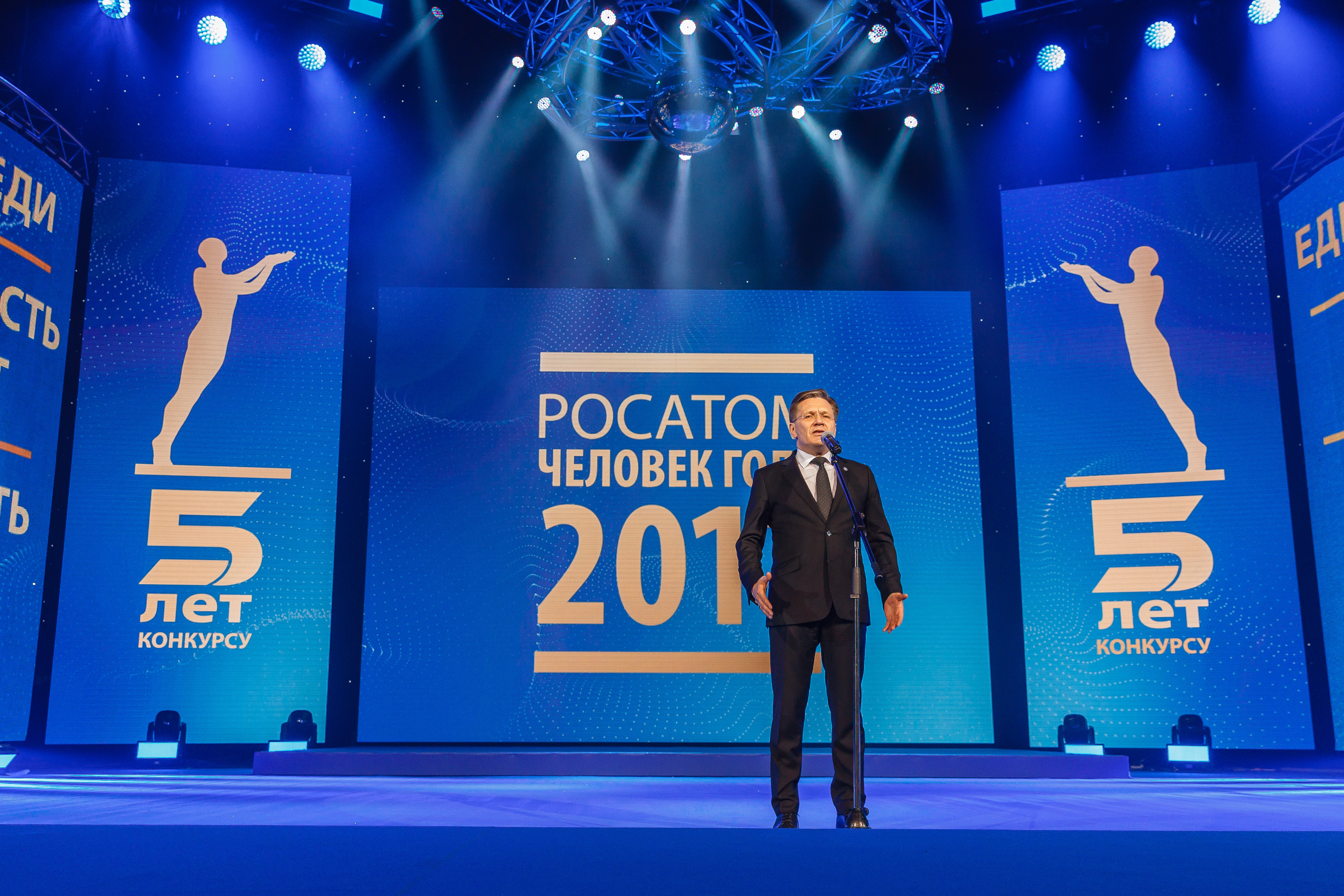 "Workers of Mayak became laureates of the contest ""Man of the Year Rosatom-2017"""