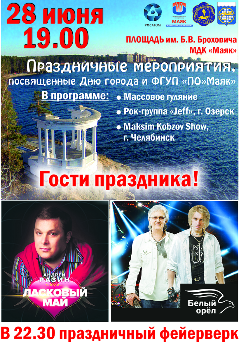 "Festive events dedicated to the Day of City and FSUE ""PА"" Mayak"""