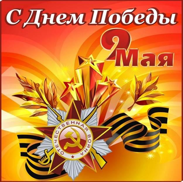 Congratulations to the May 9 Victory Day
